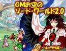 【東方卓遊戯】GMお空のSW2.0 ~0-1~【SW2.0】