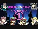 【東方卓遊戯】お猫様と猫たちの人形遊び