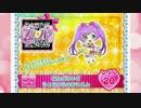 【プリパラ】「劇場版プリパラ公開直前SP」3.ゲーム・フィギュア・CD情報
