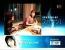 浅野真澄・鷲崎健のスパラジ! 第02回 4/4