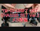 【ラジコン】TB-03 DRIFT GRT CHASSIS SET Ver.2 メカ積編