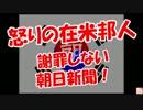 【怒りの在米邦人】 謝罪しない朝日新聞!