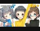【マリオカート8】おっ杯 1GP目【ヤッ視点】 thumbnail