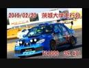 【ニコニコ動画】茨城大学自動車部走行会 TC1000 39秒371 龍驤インプレッサを解析してみた