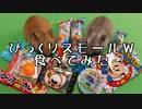 【ニコニコ動画】びっくりスモールW☆食べてみたを解析してみた