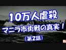 【10万人虐殺】 マニラ市街戦の真実!(第2話)