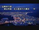 【ニコニコ動画】迫真鉄道旅行部 函館旅行の裏技 中編.ED79を解析してみた