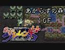【解説実況】風来のシレン4+ あがらずの森 part.03 【シレン4+】【NGC】 thumbnail