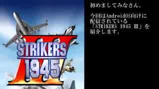 【Android】スマホdeシューティング:STRIKERS 1945Ⅲ【字幕】
