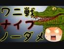 【ゆっくり実況】バイオハザード2クレア表 ノーダメージでナイフ殲滅!09