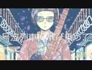 【sntb loves mena】号泣列車【MV】