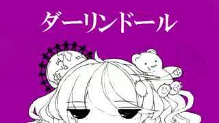 【ニコカラ】ダーリンドール≪on vocal≫