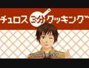 【APヘタリアMMD】 チュロス3分クッキング 【音MAD】