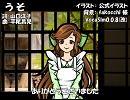 【緑咲香澄】うそ【カバー】 thumbnail