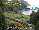 [#21]115時間耐久鉄道一人旅1日目-紀勢線、緩やかに変わり行く時-