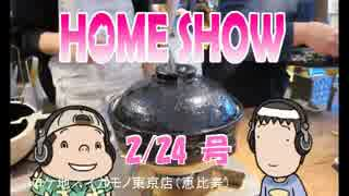 HOME SHOW 第10回 (2月24日更新)