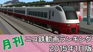 【A列車で行こう】月刊ニコ鉄動画ランキング2015年1月版