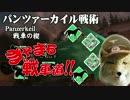 【WoT】 きそまる戦車道 act10 戦車の楔とパックフロント JP2