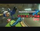 【ゆっくり実況】ガチ勢目指してマリオカート8(すぶたぬフレ戦編)1GP目 thumbnail