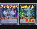 【シャドール】竜のしっぽ(2/22)遊戯王大会決勝戦【セフィラ星因士】