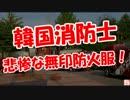 【ニコニコ動画】【韓国消防士】 悲惨な無印防火服!を解析してみた