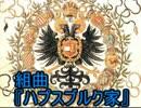【ニコニコ動画】組曲『ハプスブルク家』 神に選ばれし皇帝の血統を解析してみた