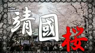 【千本桜】靖國桜【替え歌】