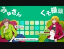 【くそ饅頭】ゴージャスビッグ対談×歌ってみた【みゅさん】 thumbnail