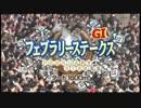 【ニコニコ動画】【暗黒競馬塾】第32回 フェブラリーS マンバ横山塾長と愉快な仲間たちを解析してみた