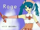 【兎眠りおん】Roge【オリジナル曲】