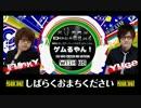 関西おもしろゲーマーバラエティ『ゲムるやん!』(仮)#00 1/2 thumbnail