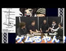 関西おもしろゲーマーバラエティ『ゲムるやん!』(仮)#00 2/2 thumbnail