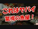 【ニコニコ動画】【これはヤバイ】 驚愕の魚屋!を解析してみた