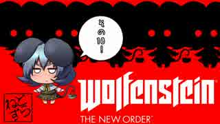 [ゆっくり実況] Wolfenstein The New Ord