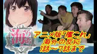 アニメ艦これ・海外の反応まとめ(1話~7話まで)