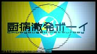 厨病激発ボーイ歌ってみた(コゲ犬&Ry☆) thumbnail