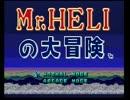 【プレイ動画】Mr.HELIの大冒険 Part1