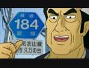 海原雄山とうp主が愛媛県道走破を目指すようです 第001話