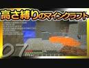 【Minecraft】高さ縛りのマインクラフト 第7話【ゆっくり実況】