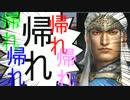 [三國無双7 Empires]大喬で君主 エディットシナリオ[ゆっくり+VOICEROID実況] thumbnail