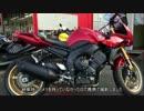 【ニコニコ動画】【納車】無免許だけど大型バイク買っちゃった【FZ1 FAZER】を解析してみた
