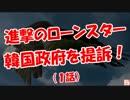 【ニコニコ動画】【進撃のローンスター】韓国政府を提訴!(第1話)を解析してみた