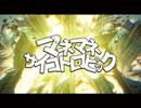 【PV】マネマネサイコトロピック【小説版】