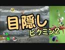 目隠しピクミン2 part.1 【実況プレイ】