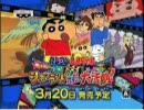 【DS】クレヨンしんちゃん嵐を呼ぶ シネマランドカチンコガチンコ大活劇