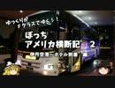 【ニコニコ動画】【ゆっくり】アメリカ横断記2 伊丹空港~ホテル到着編を解析してみた