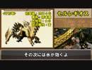【MH4G】ゆっくりモンハン図鑑28【ゆっくり解説実況】