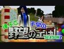 【ニコニコ動画】【Sims3】 律子と千早の野望の王国 シーズン2 第五話を解析してみた