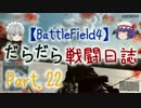 【BF4】 だらだら戦闘日誌 Part.22 【ゆっくり実況】