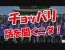 【チョッパリ】 話を聞くニダ!